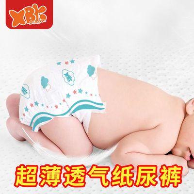 36641/尿不湿超薄瞬吸纸尿裤S/M/L/XL/XXL新生婴儿男女干爽拉拉裤批发
