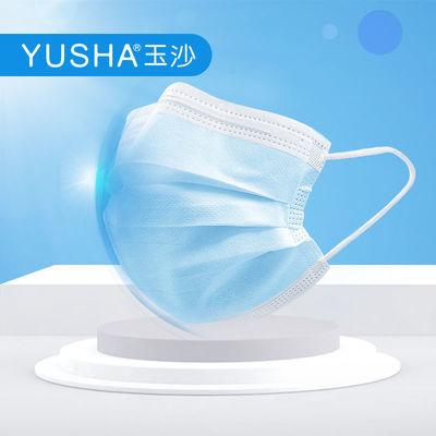 玉沙医疗一次性医用口罩三层医护防护型成人学生防飞沫熔喷布口罩