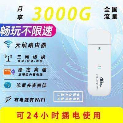 4G随身wifi无线路由器无线网卡电脑通用上网卡托随行全网通WIFI