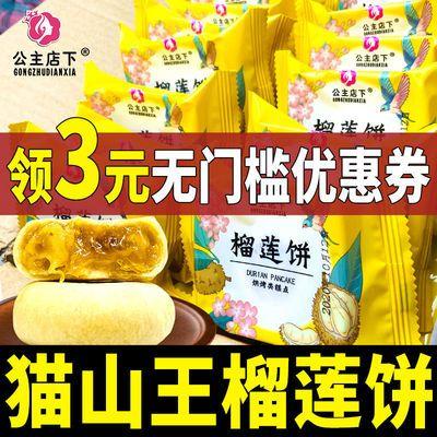 【买3送3】猫山王榴莲饼泰国味散装榴莲酥流心糕点点心零食3枚起