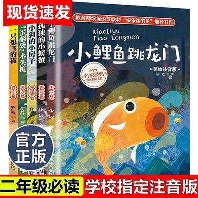 小鲤鱼跳龙门二年级全套一只想飞的猫孤独小螃蟹七色花人教版正版