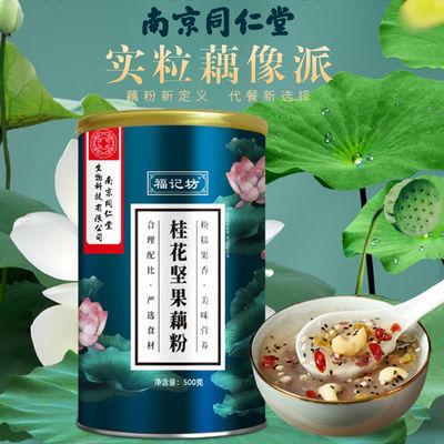 南京同仁堂桂花坚果藕粉罐装低脂营养早餐西湖特产养胃饱腹代餐粥