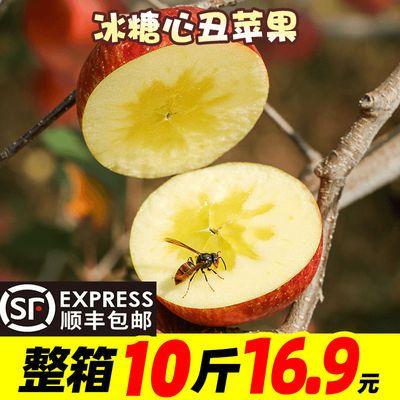 冰糖心丑苹果脆甜红富士整箱10斤新鲜水果包邮四川盐源高山野苹果
