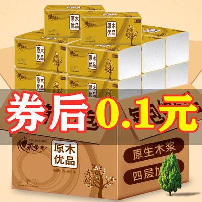 40包/30包原木纸巾抽纸批发整箱家庭装4层卫生纸面巾纸餐巾纸加厚
