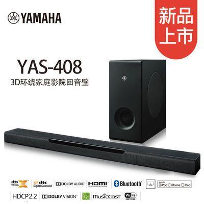 Yamaha/雅马哈 YAS-408家庭影院回音壁5.1电视音响客厅家用