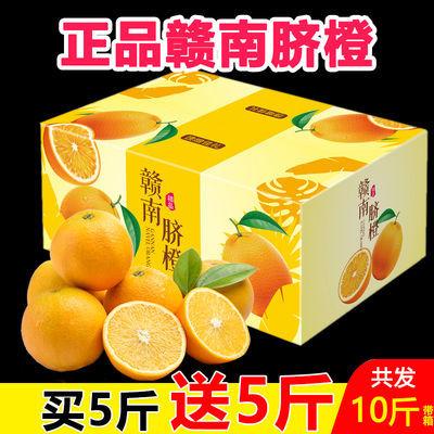 【假一赔十】江西赣南脐橙10斤/5斤大果整箱批发新鲜水果冰糖橙子