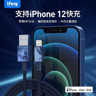 53845/安福瑞(iFory) 苹果数据线MFi认证iPhone11pro/xs/手机快充充电线