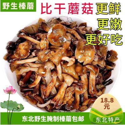 74435/东北特产野生榛蘑新鲜腌制小鸡炖蘑菇山珍2020新货500克包邮