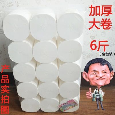 【大卷】优质原木卫生纸5层15卷12卷短卷纸巾批发厕纸家用妇婴纸
