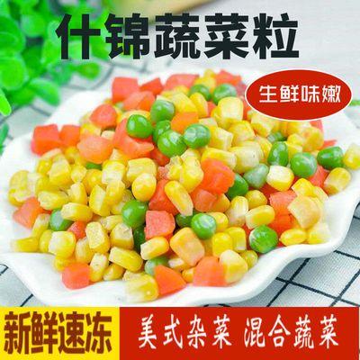 硕倍鲜什锦菜新鲜速冻青豆玉米粒胡萝卜丁混合美式杂菜包邮1千克