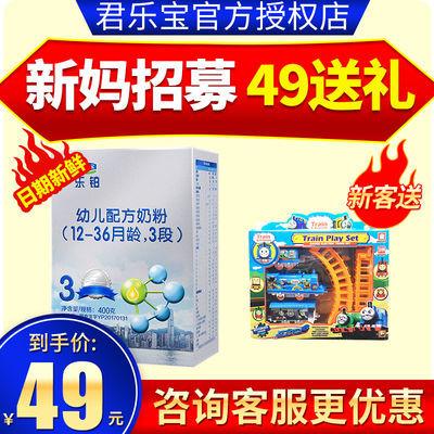 特惠!】君乐宝乐铂奶粉3段婴幼儿宝宝配方牛奶粉400g1盒
