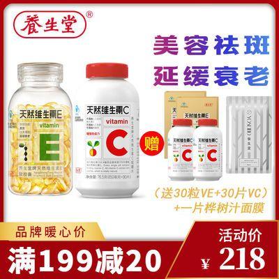 养生堂天然维生素E软胶囊120粒天然维生素C咀嚼片90片 vc VE