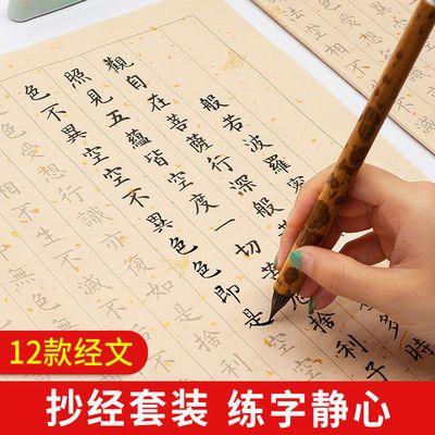77617/小楷毛笔字帖抄经书毛笔书法套装临摹纸字帖金刚经毛笔书法用品