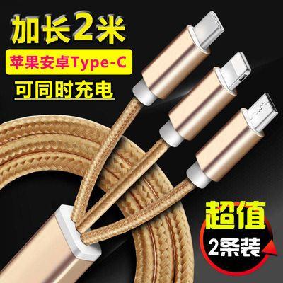 多功能手机快充电线2.1A充电器一拖三安卓苹果通用多头加长数据线