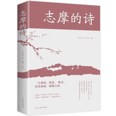 徐志摩诗歌精选集