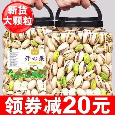 新货盐焗开心果批发价500g大颗粒干果坚果零食大礼包袋装连罐250g