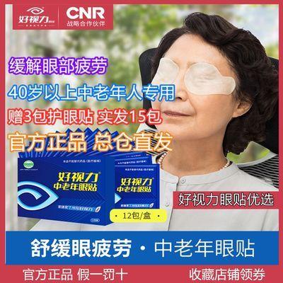 好视力中老年眼贴缓解眼部疲劳干涩酸胀模糊改善眼部素质15包42包