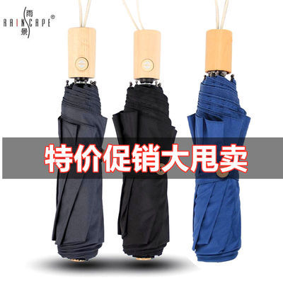 全自动折叠伞木柄小清新素色简约文艺伞原宿森系复古女神晴雨伞