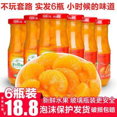 冰糖橘子黄桃罐头248gX6罐桔子新鲜水果即食糖水桃子桔片爽一整箱