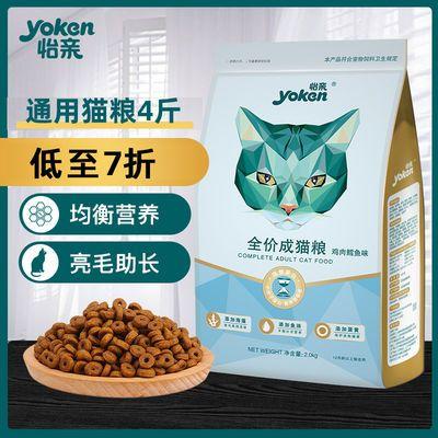 怡亲猫粮4斤通用型猫粮增肥发腮排毛明目品种通用英短美短
