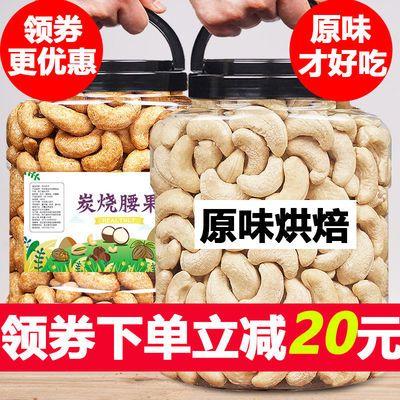 越南原味熟腰果仁炭烧腰果每日坚果零食大礼包带皮盐焗多规格可选