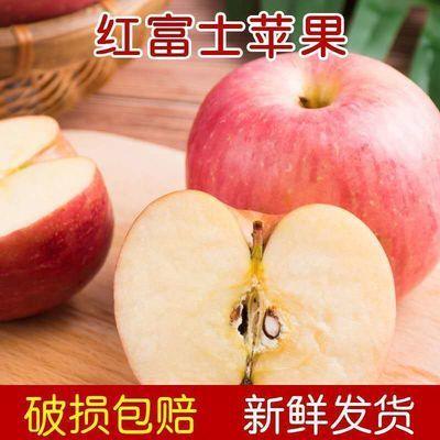 2020年新鲜苹果红富士当季新鲜水果水果新鲜孕妇水果现摘现发脆甜
