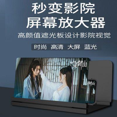 10D蓝光超清手机高清屏幕99寸放大器懒人支架放大镜护眼宝大屏幕