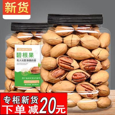 新货坚果零食碧根果奶油味休闲零食炒货干果连罐装250-1000克