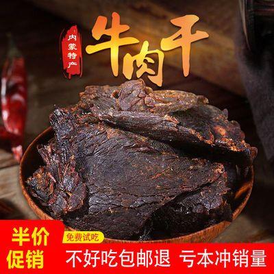 正宗风干手撕牛肉干500g内蒙古特产五香香辣酱牛肉片250g休闲零食