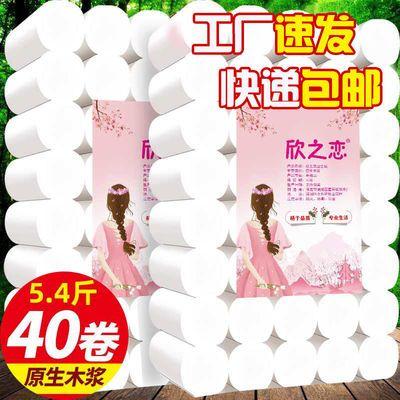 【40卷半年装/12卷】卷纸原生卫生纸批发卷筒纸家用竹浆手纸厕纸