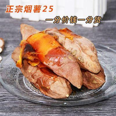 【现挖糖心蜜薯】红薯烟薯25超甜新鲜农家地瓜稀瓤糖心烤地瓜蔬菜