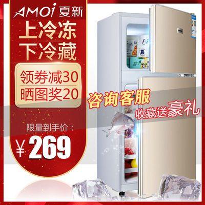 【保修10年】夏新双门冰箱小型家用迷你家用大容量电冰箱冷藏节能