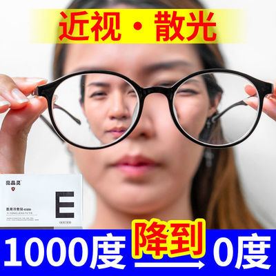 【眼科专用】眼贴改善近视眼疲劳老花眼青光眼痒黑眼圈医用冷敷贴