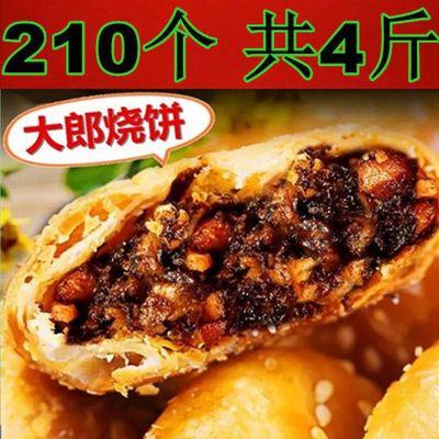 【180个特价】正宗黄山烧饼金华酥饼75/15个休闲零食点心150g/袋