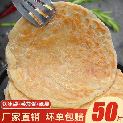 正宗台湾原味手抓饼20片50片商用早餐煎饼速食千层饼半成品面饼皮