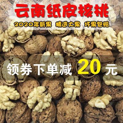 【领劵减20】5斤核桃云南纸皮核桃丑核桃2斤野生坚果孕妇零食批发