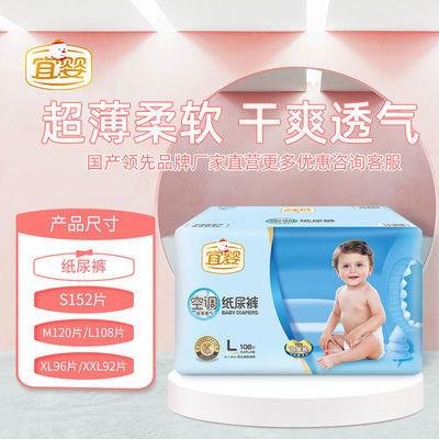 宜婴空调纸尿裤宝宝成长裤婴儿尿不湿拉拉裤超薄透气干爽透气