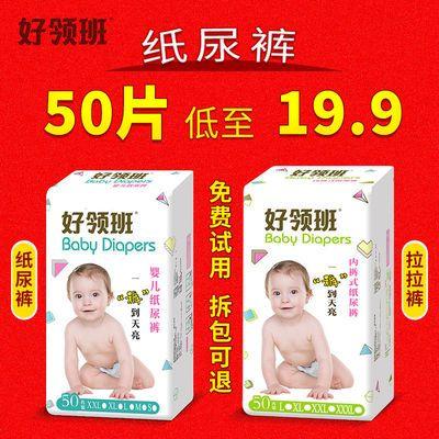 尿不湿100片特价纸尿裤超薄透气干爽婴儿XL拉拉裤批发尿片试用装