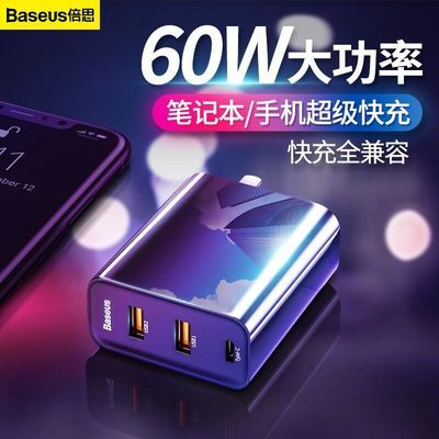 倍思60W快充PPS充电器Type-C插头QC4.0苹果手机电脑PD3.0闪充多口