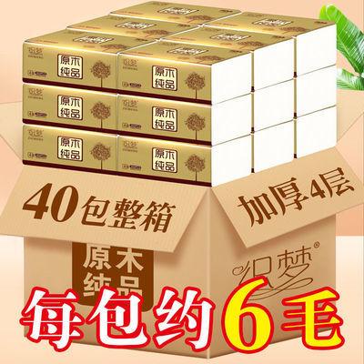 40包加厚10包原木纸巾抽纸整箱批发家用餐巾卫生纸妇婴纸车用纸巾