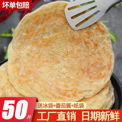 手抓饼原味批发大号千层饼早餐煎饼台湾手抓饼皮一箱家庭装