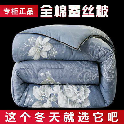 恒源祥蚕丝被100%桑蚕丝纯天然双人纯棉冬季冬被加厚春秋被