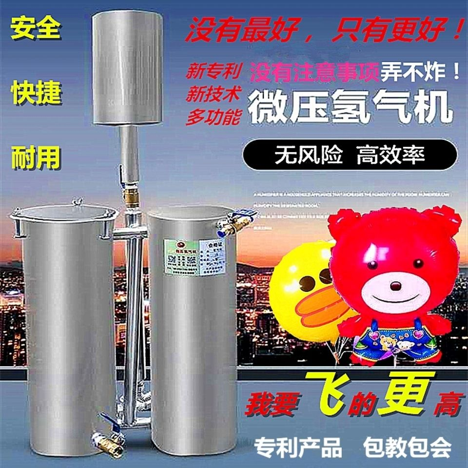 点火不炸氢气机铝膜气球充气机氢气筒替代氦气氢气罐轻气打气筒