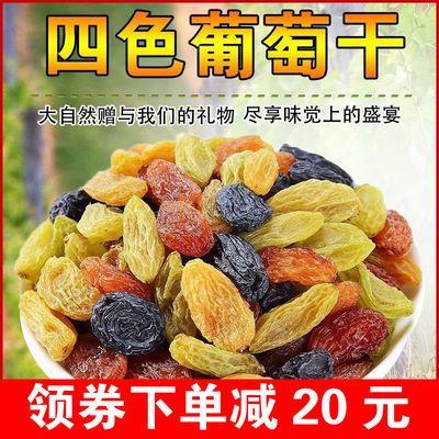 【领劵立减】2斤新疆多彩葡萄干吐鲁番无核白250克四色葡萄干批发