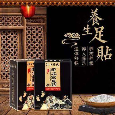 正品江中老北京艾草足贴去湿气排毒祛湿驱寒脚贴助睡眠养生足贴