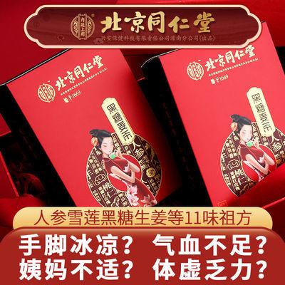 北京同仁堂黑糖姜茶老生姜汤汁红糖块大姨妈宫体胃寒经期袋装冲饮