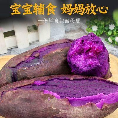 【新鲜紫薯】精选3斤香甜粉糯紫心红薯紫地瓜紫罗兰紫番薯3-9斤
