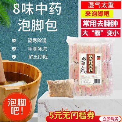 8味真材实料艾草泡脚药包祛湿足浴包驱寒助睡眠手脚冰凉足疗包