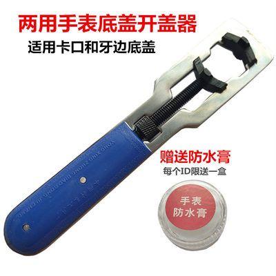 77682/多功能开手表后盖工具修表旋转开盖器齿轮罗纹钢卡换电池送防水膏