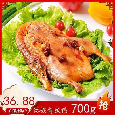 【明星产品】馋娱烤鸭酱板鸭即食熟食肉质细嫩烤鸭卤鸭700g整只